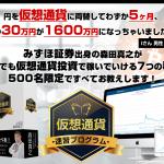 「森田真之」の仮想通貨速習プログラム 検証&評価 購入注意!